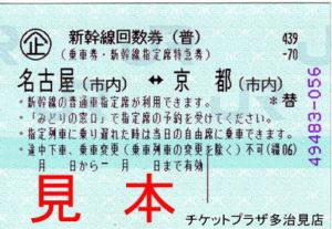 名古屋-京都 指定