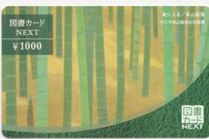 図書カードNEXT1000円