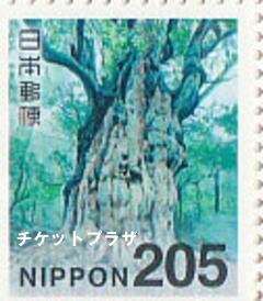 205円切手