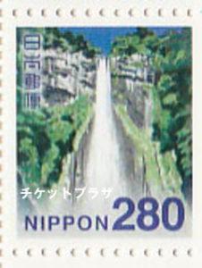 280円切手