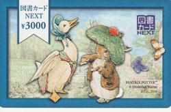 図書カードNEXT3000円