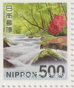 500円切手