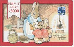 図書カードNEXT5000円
