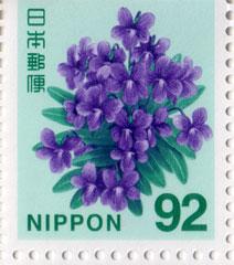 92円切手
