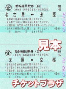 名古屋-京都 自由