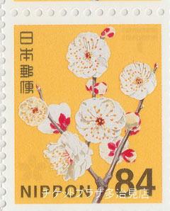普通切手84円