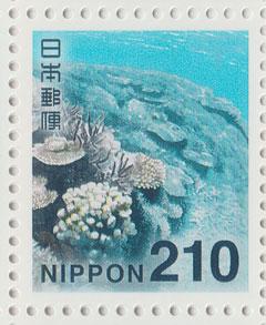 210円切手