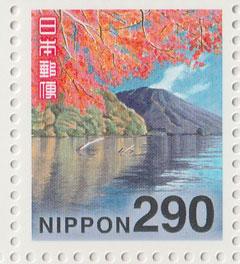 290円切手